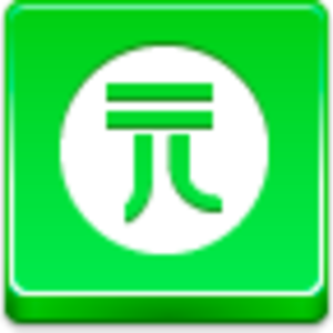 Free Green Button Yuan Coin Image