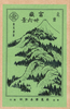 [pictorial Envelope For Hokusai S 36 Views Of Mount Fuji Series] Image