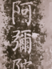 Old Chinese Etched Stone Tablet Clip Art