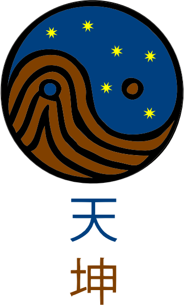 Heaven Earth Chinese Symbol Clip Art At Clker Vector Clip Art