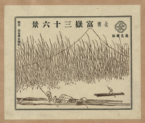 [pictorial Envelope For Hokusai S 36 Views Of Mount Fuji Series] 8 Image