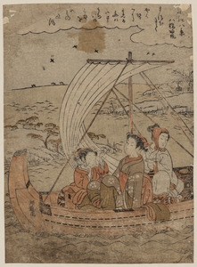 Returning Sails At Yabase. Image