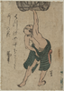 A Man Lifting A Sake Barrel. Image