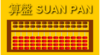 Chinese Suan Pan Clip Art