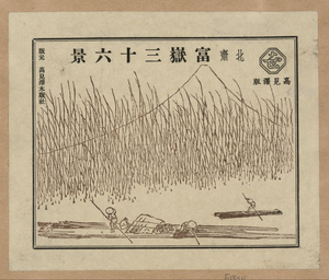 [pictorial Envelope For Hokusai S 36 Views Of Mount Fuji Series] 4 Image