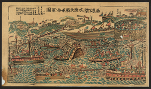 [naval Battle Scene - Ships And Small Boats Engaged In Battle In A Bay Near A Fort] Image