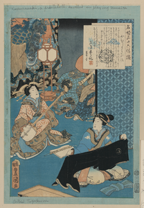 Tale Of The Lady Komurasaki. Image