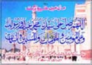 durood e ibrahim free download