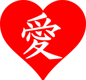 Love Kanji Heart - Red Clip Art