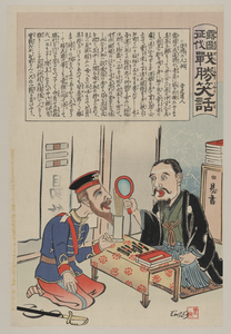 [russian Officer Talking To A Chinese Or Korean Bookseller] Image