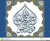 Islamic Writing Art Image