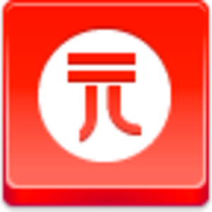 Free Red Button Icons Yuan Coin Image
