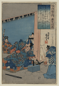 The Retirement Of Emperor Gotoba. Image