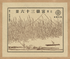[pictorial Envelope For Hokusai S 36 Views Of Mount Fuji Series] 5 Image