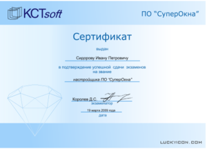 Kctsoft Certificate Image