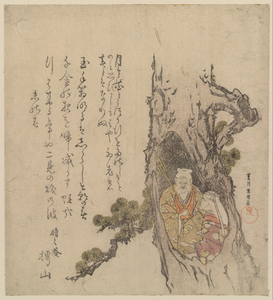 Tagasago Couple In The Hollow Of A Pine Tree. Image