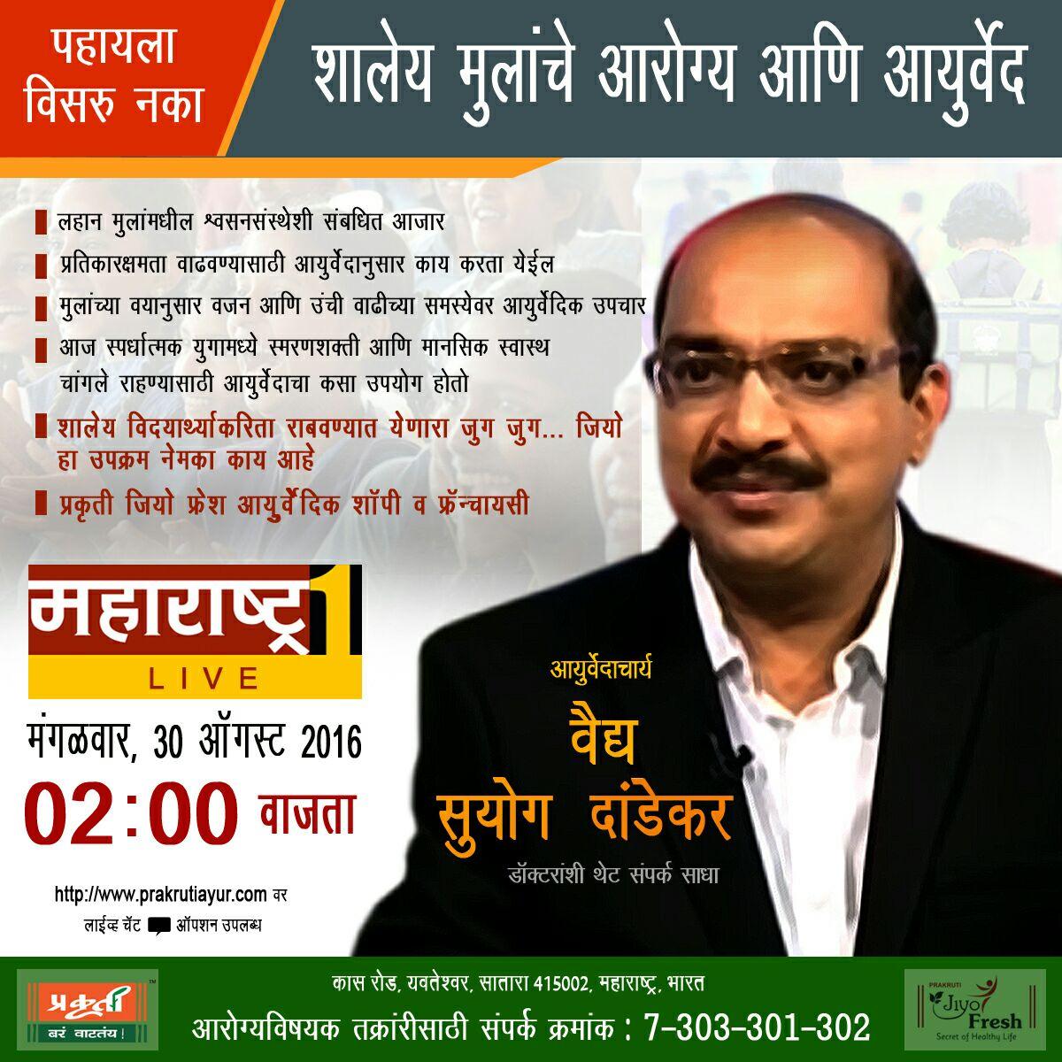 Suyog Dandekar Live Shows On Tv Marathi   Free Images at Clker com