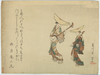 A Copy Of Hishikawa Moronobu S Design Of Musicians. Image