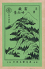 [pictorial Envelope For Hokusai S 36 Views Of Mount Fuji Series] 2 Image
