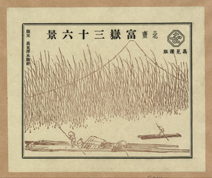 [pictorial Envelope For Hokusai S 36 Views Of Mount Fuji Series] 7 Image