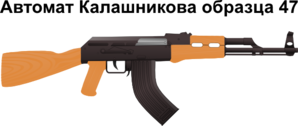 Ak47 Assault Rifle Clip Art