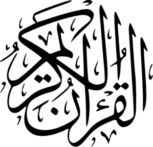 Al Quran Al Karem Title Text Clip Art at Clker com - vector