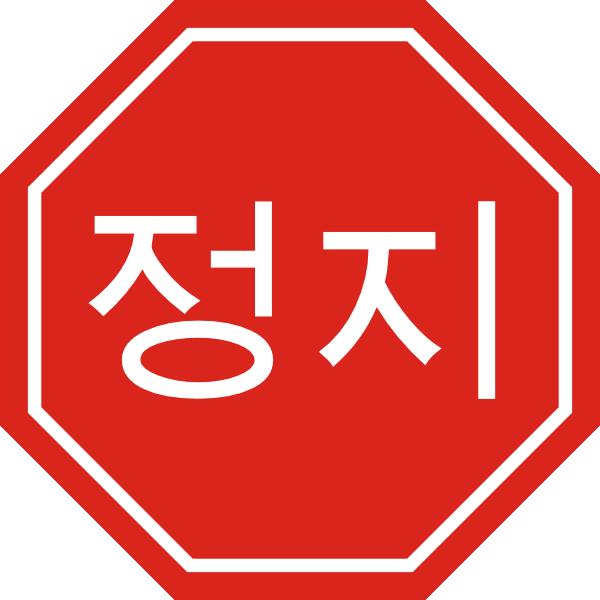 korean stop sign clip art at clkercom vector clip art