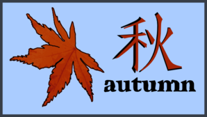 Autumn Badge In Kanji Clip Art