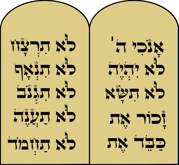 Ten Commandments In Hebrew Clip Art at Clker.com - vector ...