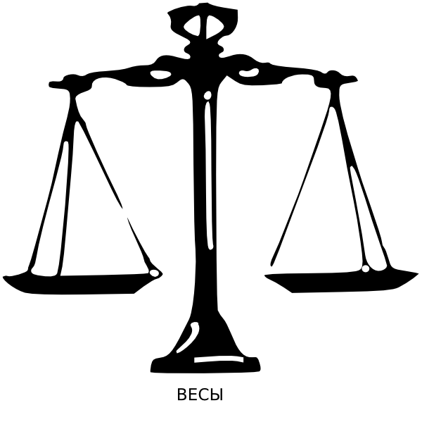 legal scales clipart - photo #15