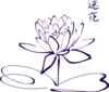 Purple Lotus Flower Clip Art