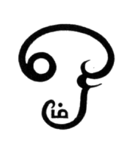 Ohm Symbol In Tamil Clip Art
