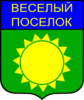 Coat Of Arms Of Vyesyoly Posyolok Clip Art