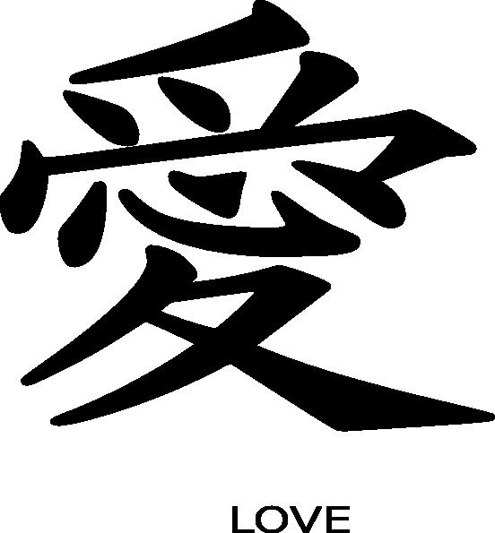 Kanji Symbol For Love Clip Art At Clker Vector Clip Art Online