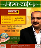 Prakruti Jiyofresh Health Show On Maharashtra Channel Image