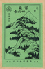 [pictorial Envelope For Hokusai S 36 Views Of Mount Fuji Series] 3 Image