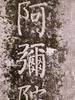 Old Chinese Etched Stone Tablet Image