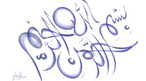 Bismillah Deviant Free Images At Clker Com Vector Clip Art