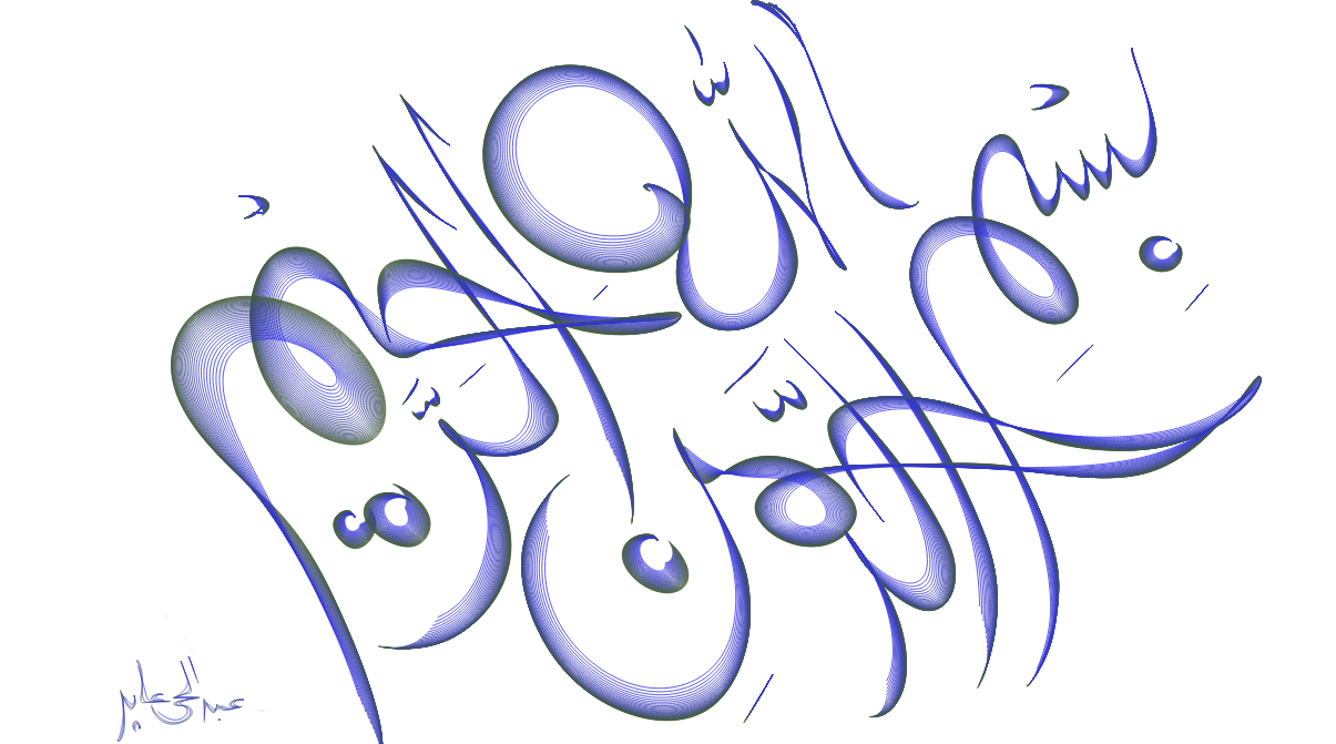 Bismillah deviant free images at vector clip Images of calligraphy