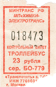 Theater Ticket Image