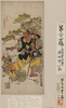 Benkei And A Child (ataka Pine). Image