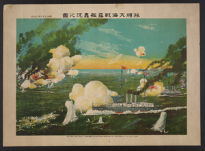 View Of The Instant Sinking Of The Ships In The Great Sea Battle At Lüshun Bay. Image