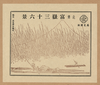 [pictorial Envelope For Hokusai S 36 Views Of Mount Fuji Series] 6 Image