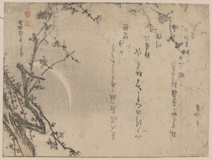 Plum Blossoms Of The Third Day Of The New Year. Image