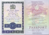 Inside Spanish Passport Image