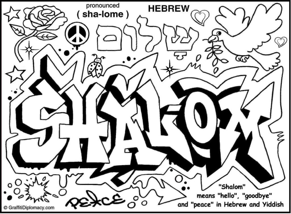 Free Jewish Words Clipart Free Images At Clker Com