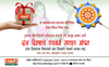 Raksha Bandhan Offer At Prakruti Ayurvedic Health Resort Image