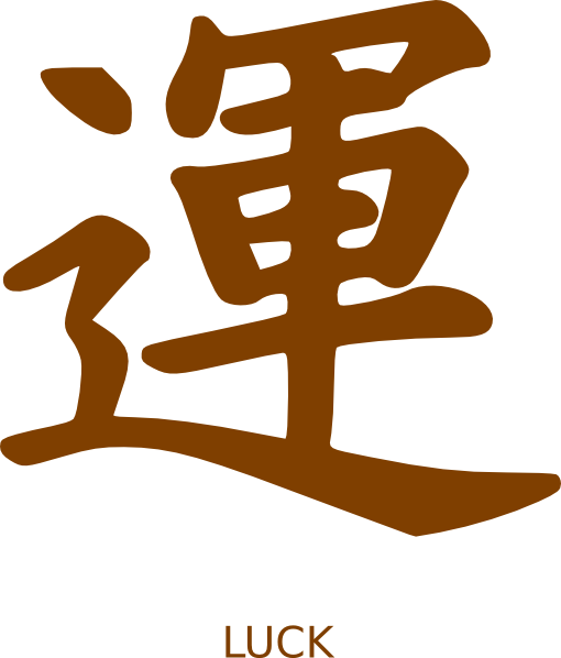 Luck Chinese Sign Word Clip Art At Clker Vector Clip Art