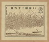 [pictorial Envelope For Hokusai S 36 Views Of Mount Fuji Series] 10 Image