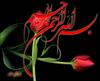 Bismillah clip art